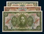民国十二年(1923年)中央银行样本壹圆、伍圆、拾圆样票各一枚