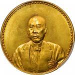 曹锟像宪法纪念无币值文装 PCGS SP 64 CHINA. Gold Presentation Dollar, ND (1923)
