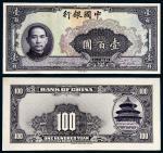 民国二十九年(1940年)中国银行重庆壹百圆单正、反样样票