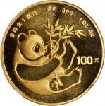 1984年熊猫纪念金币1盎司 NGC MS 68