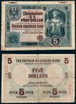 1907年德华银行北京伍圆