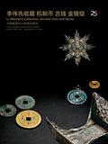 中国嘉德2018年秋拍-李伟先收藏 机制币 古钱 金银锭