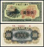 """1949年第一版人民币伍佰圆""""收割机""""样票/PMG64"""