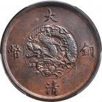 宣统年造大清铜币五文样币 PCGS MS 64