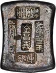 广西省方槽10两砝码银锭。VERY FINE.