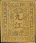 拾分试模票, 灰黑色印于黄赭色纸, 边纸较窄及有些微摺痕; 品相中上.