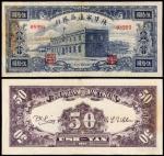 民国三十一年陕甘宁边区银行边币伍拾圆一枚