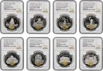 GIBRALTAR. Wonders of the Ancient World Proof Set (8 Pieces), 1997. All NGC Certified.