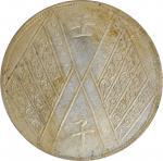 新疆民国元年壬子饷银一两银币。 (t) CHINA. Sinkiang. Sar (Tael), Year 1 (1912). PCGS Genuine--Salt Water Damage, EF