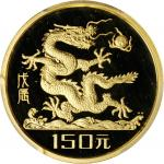 CHINA. 150 Yuan, 1988. Lunar Series, Year of the Dragon. PCGS PROOF-69 DEEP CAMEO Secure Holder.