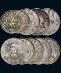 银币一组10枚