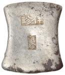 """清代广西""""祥珍 祥珍""""十两商锭一枚,重量:387.4克,一侧打有""""过火为真""""长条戳"""