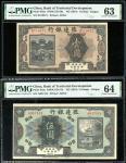 1916年殖边银行1及5元,无日期,张家口地名,编号B119871及A047414,PMG 63(有轻微渍)及64
