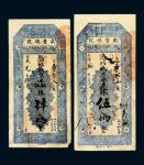 北京聚丰银号宣统元年肆两(右下角有损)、光绪改宣统二年伍两各一枚