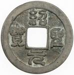 北宋绍圣元宝小平篆书 上美品 NORTHERN SONG: Tian Sheng, 1023-1031, AE cash
