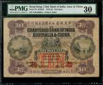 1924年印度新金山中国渣打银行10元,编号N/B 868854,PMG 30,PMG记录中第二高分,仅得5枚获更高评分