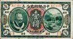 民国元年(1912年)中国银行兑换券广东通用毫洋壹圆