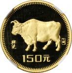 1985年乙丑(牛)年生肖纪念金币8克 NGC PF 70