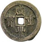 Lot 898 CH39ING: Xian Feng, 1851-1861, AE 50 cash, Board of Revenue mint, Peking, H-22。707, 48mm, We