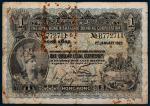 1925年香港上海汇丰银行壹圆