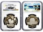 1994年甲戌狗年生肖纪念银币【梅花形】,面值10元,重量2/3盎司