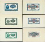 民国四年中央银行单面样张,一至拾圆。