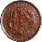 Honan Province, copper 10 cash, ND (1905), incuse eyes,(Y-108a.4), PCGS AU58, #86250395.