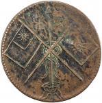 1929新疆铜币20文 极美