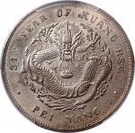 北洋造光绪34年七钱二分普通 PCGS MS 63 Qing Dynasty, Pei Yang, silver $1, Year 34 of Guangxu
