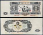 1953年第二版人民币拾圆/PMG30