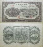 第一版人民币 牧羊 伍仟圆,华夏 真品 7262664520(03)