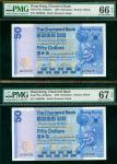 1979年渣打银行50元2枚一组,趣味号A028028及038038。分别评PMG66EPQ及67EPQ