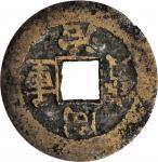 """清代同治通宝当十。 CHINA. Qing Dynasty. 10 Cash, ND (1862-74). Mu Zong (Tong Zhi). Graded """"75(05)"""" by GBCA."""