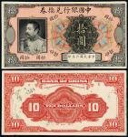 民国六年黎元洪像中国银行兑换券拾圆正、反单面试模样票各一枚,均贴于美国钞票公司存档样票卡纸之上,PROOF
