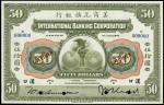 1918年花旗银行伍拾圆。样张。