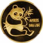 1982年熊猫纪念金币1/4盎司 NGC MS 69 CHINA. Gold 1/4 Ounce, 1982. Panda Series