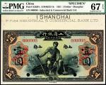 1923年工商银行有限公司壹圆双面样票,上海地名,PMG 67EPQ,冠军分仅6枚
