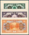 民国七年中国银行国币券张家口壹圆、伍圆、拾圆正、反面试模样票各一枚,计全套六枚