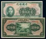 民国二十九年中国银行法币券贰拾伍圆、三十年中国农民银行法币券伍百圆各一枚