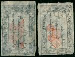 清代(1873年)蒙古银票叄佰文,一组两枚,佳品