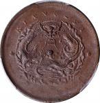 江西省造光绪缶宝平花当十蛟龙 PCGS AU 58 CHINA. Kiangsi. 10 Cash, ND (1902)