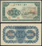 1951年中国人民银行伍仟圆「蒙古包」正反面样票,PCGSBG 40Details 及 EF