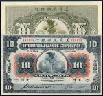 1918年美商花旗银行银元票天津拾圆一枚,品相难得,九五成新