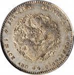 福建省造光绪元宝一钱四分四厘 PCGS AU 58 CHINA. Fukien. 1 Mace 4.4 Candareens (20 Cents), ND (1903-08).