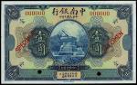 民国十年(1921)中南银行1元样票,美钞版,UNC品相