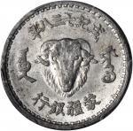 成纪七三八年蒙疆银行一角 PCGS MS 62