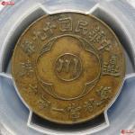 四川省造民国19年边铸一百文黄铜 PCGS XF 45
