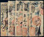 """清代北京""""源义和钱店""""制钱票五枚"""