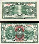 民国元年黄帝像中国银行壹圆样票
