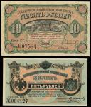 x Russia, East Siberia, 5, 10 rubles, 1920, (Pick S1246, S1247), 5 rubles extremely tape residues, 1